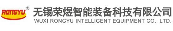 无锡荣煜化工装备科技有限公司