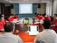 技术研讨会议